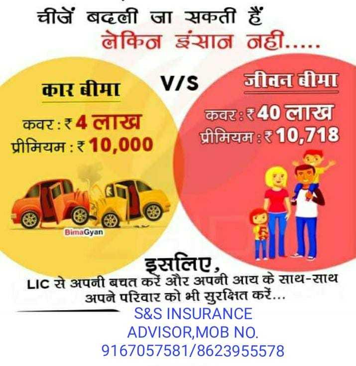journal knowledge - चीजें बदली जा सकती हैं लेकिन इंसान नही . . . . कार बीमा जीवन बीमा कवर : ₹4 लाख कवर : ₹40 लाख प्रीमियम : ₹10 , 000 प्रीमियम : ₹10 , 718 BimaGyan इसलिए , LIC से अपनी बचत करें और अपनी आय के साथ - साथ अपने परिवार को भी सुरक्षित करें . . . S & S INSURANCE ADVISOR , MOB NO . 9167057581 / 8623955578 - ShareChat