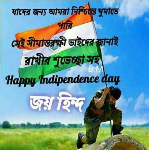 joy hind - যাদের জন্য আমরা নিশ্চিন্তে ঘুমাতে পারি সেই সীমান্তরক্ষী ভাইদের জানাই রাখীর শুভেচ্ছা সহ Happy Indipendence day জয় হিন্দ BM - ShareChat