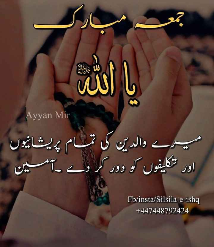 💕juma mubarak💕 - جلجلا ! یا الله Ayyan Mir کے والدین کی تمام پریشانیوں اور تکلیفوں کو دور کر دے ۔ آمین Fb / insta / Silsila - e - ishq + 447448792424 - ShareChat
