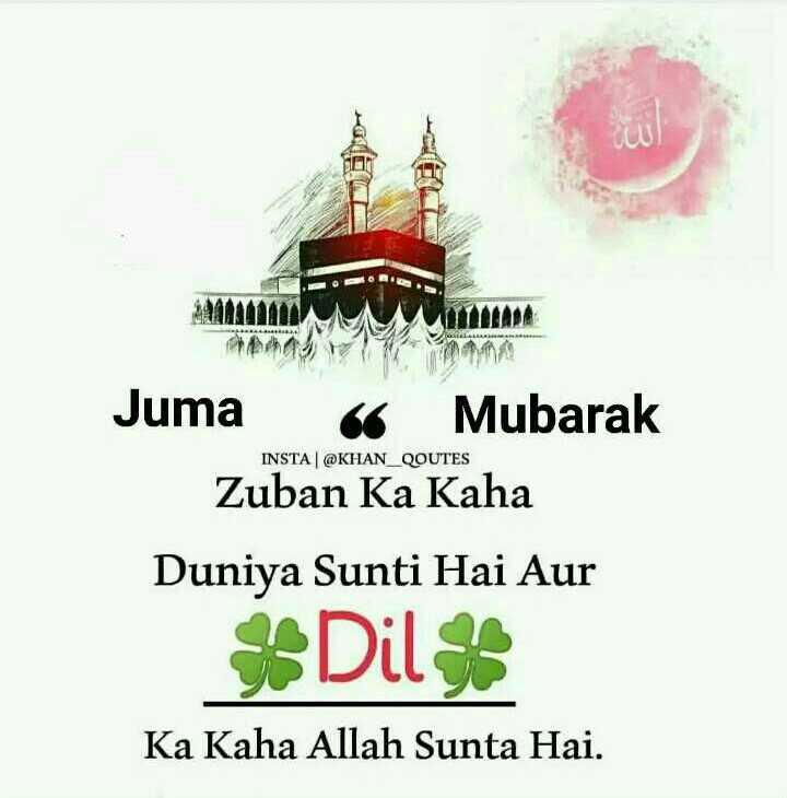 🌹🌹juma mubarak🌹🌹 - INSTA @ KHAN _ QOUTES Juma 66 Mubarak Zuban Ka Kaha Duniya Sunti Hai Aur Dil Ka Kaha Allah Sunta Hai . - ShareChat