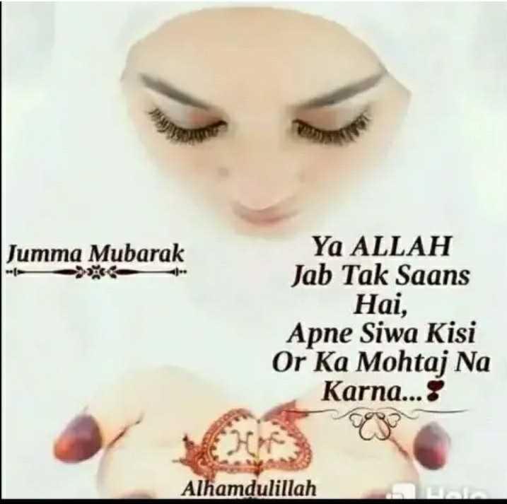 💕juma mubarak💕 - Jumma Mubarak Ya ALLAH Jab Tak Saans Hai , Apne Siwa Kisi Or Ka Mohtaj Na Karna . . . Alhamdulillah - ShareChat