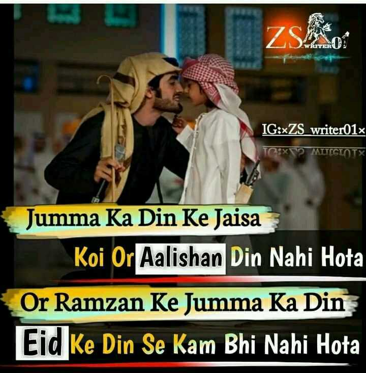 🌹🌹juma mubarak🌹🌹 - ZSOW IG : xZS writer01x X1 MITICIOTX Jumma Ka Din Ke Jaisa Koi Or Aalishan Din Nahi Hota Or Ramzan Ke Jumma Ka Din Eid Ke Din Se Kam Bhi Nahi Hota - ShareChat