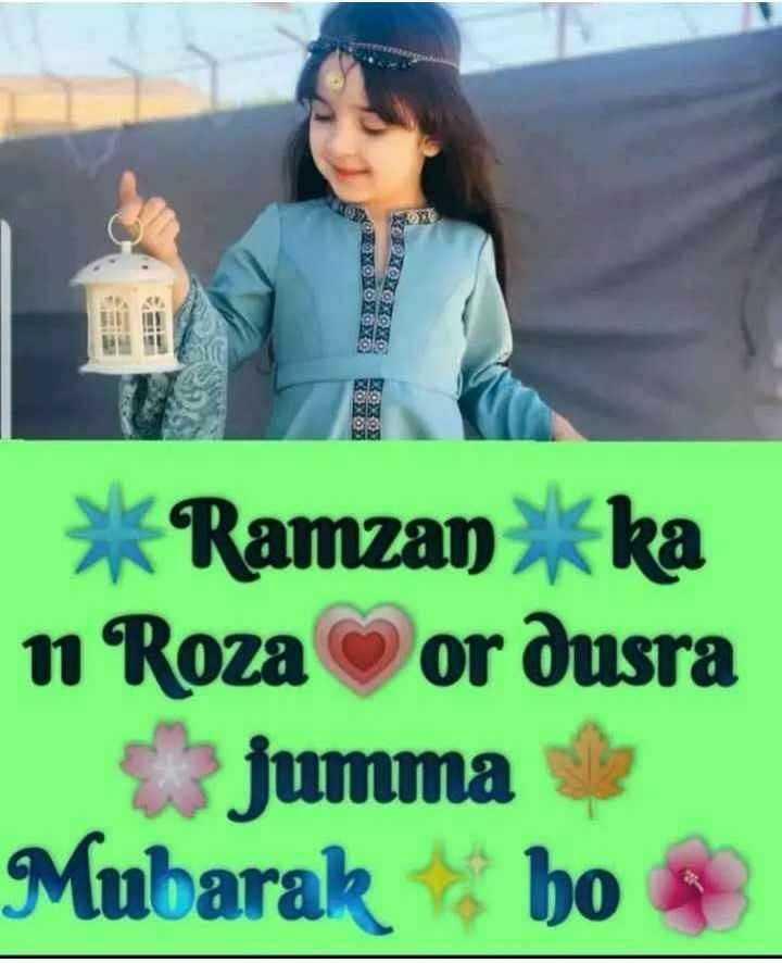 jumma mubar💕💕 - OX Ramzan ka 11 Roza or dusra jumma Mubarak ho - ShareChat