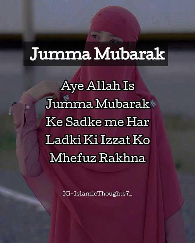 jumma mubar💕💕 - Jumma Mubarak Aye Allah Is Jumma Mubarak Ke Sadke me Har Ladki Ki Izzat Ko Mhefuz Rakhna IG - IslamicThoughts7 - ShareChat