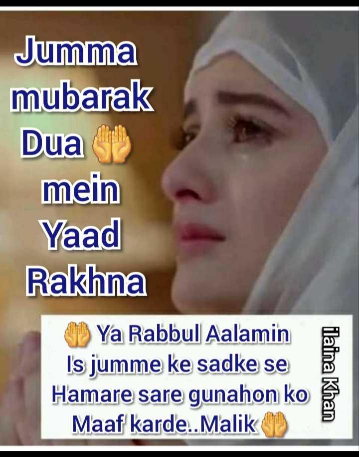 🕋jumma mubarak🕋 - Jumma mubarak Dua mein Yaad Rakhna Cu Ya Rabbul Aalamin Is jumme ke sadke se Hamare sare gunahon ko Maaf karde . . Malik ( 7 ) ilaina Khan - ShareChat
