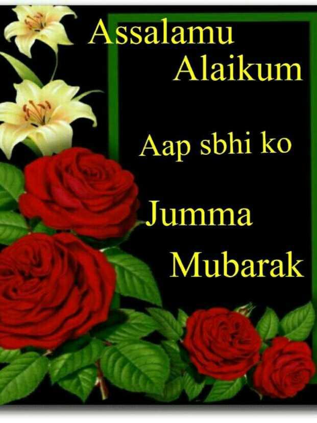 jumma mubarak - Assalamu Alaikum Aap sbhi ko Jumma Mubarak - ShareChat