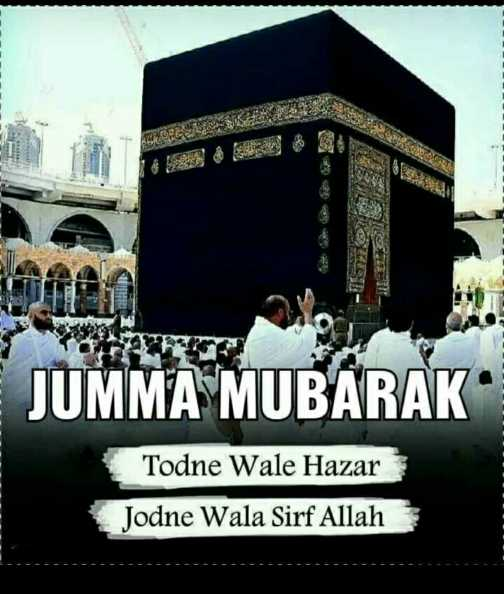 🌷🌷jumma mubarak🌷🌷 - JUMMA MUBARAK Todne Wale Hazar Jodne Wala Sirf Allah - ShareChat