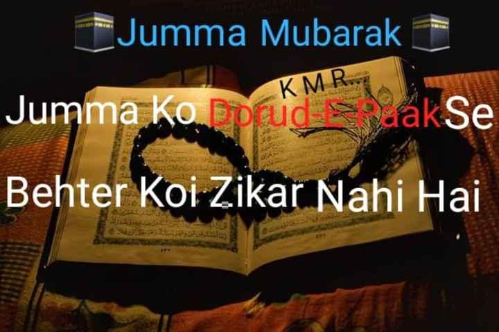 🕋jumma mubarak🕋 - Jumma Mubarak - КМ . Jumma ko pride dak Se Behter Koi Zikar Nahi Hai * * * - ShareChat