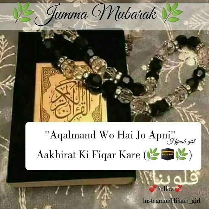 jumma mubarak - » Jumma Mubarak 3 Aqalmand Wo Hai Jo Apni . Aakhirat Ki Fiqar Kare ( 0 % ) tijaab girl قلوبنا Follow Instagram / Hijaab _ girl - ShareChat