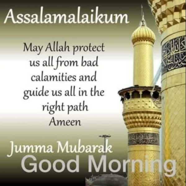 jumma mubarak - Assalamalaikum / 7 W May Allah protect us all from bad calamities and guide us all in the right path Ameen Jumma Mubarak Good Morning - ShareChat