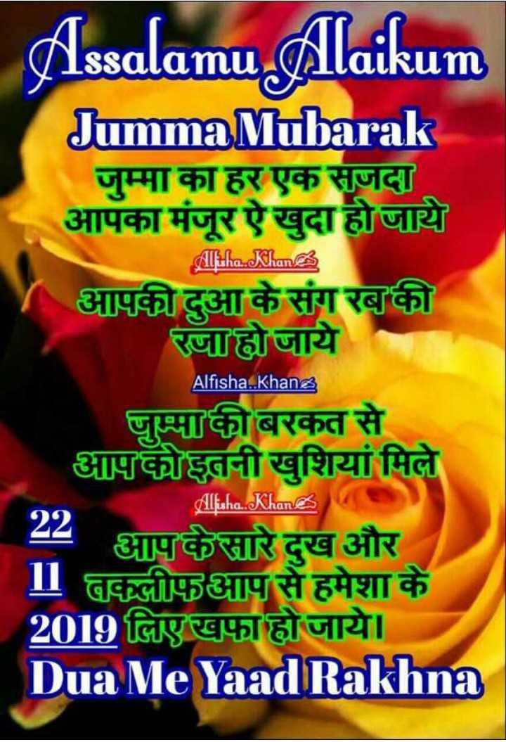 🕋jumma mubarak🕋 - Assalamu Alaikum Jumma Mubarak जुम्मा का हर एक सजदा आपका मंजूर ऐ खुदा हो जाये Alisha Khan आपकी दुआ के संग रब की रजा हो जाये Alfisha . . Khana जुम्माकी बरकत से आपको इतनी खुशियां मिले Alisha . Khana - आप के सारे दुख और ॥ तकलीफआप से हमेशा के 2019 लिए खफा हो जाये । Dua Me Yaad Rakhna - ShareChat