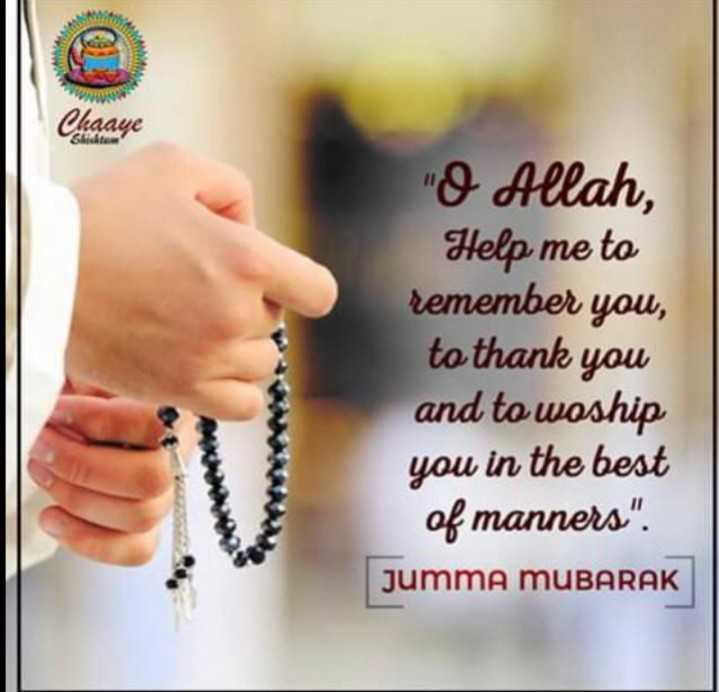 jumma mubarak - Chaaye O Allah , Help me to remember you , to thank you and to woship you in the best of manners . Jumma MUBARAK - ShareChat