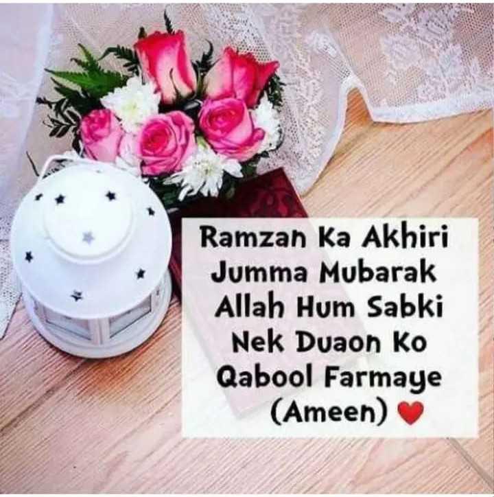 jumma mubarak - Ramzan Ka Akhiri Jumma Mubarak Allah Hum Sabki Nek Duaon ko Qabool Farmaye ( Ameen ) - ShareChat