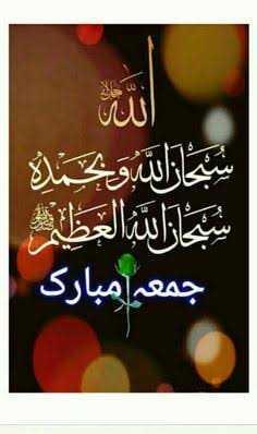 jumma mubarak - شب ازاندومة جمعہ مبارک - ShareChat