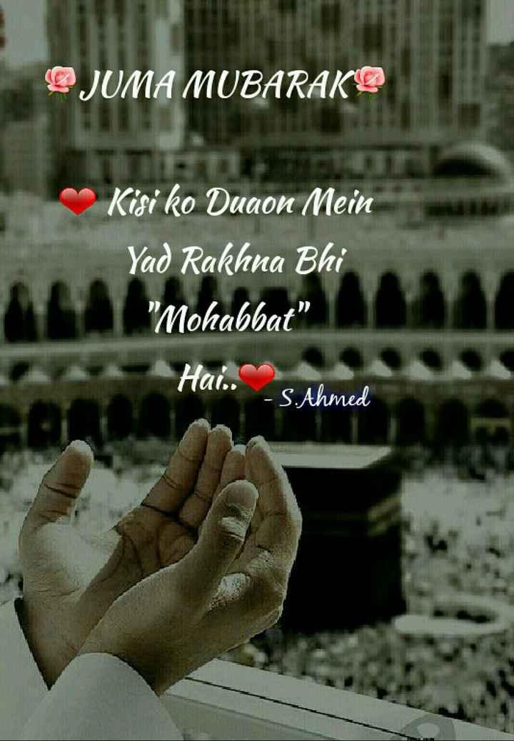 """jumma mubarak - @ JUMA MUBARAKO Kisi ko Duaon Mein Yad Rakhna Bhi Mohabbat """" Hai . . com * - S . Ahmed - ShareChat"""