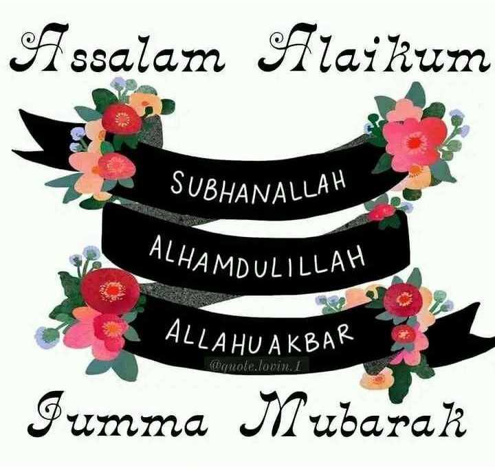 🌹💕jumma mubarak💕🌹 - Assalam Alaikum SUBHANALLAH ALHAMDULILLAH 3 ALLAHU AKBAR ALLI quote . louin 1 Jumma Mubarak - ShareChat