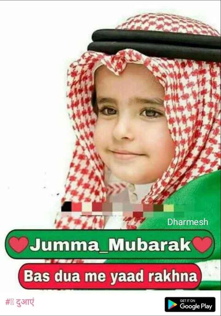 💐jumma mubark💐 - Dharmesh Jumma _ Mubarak Bas dua me yaad rakhna # 1 G3175 GET IT ON Google Play - ShareChat