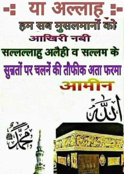 💐jumma mubark💐 - - या अल्लाह : हम सब मुसलमानों को आखिरी नबी सल्लल्लाहु अलैही व सल्लम के सुचतों पर चलने की तौफीक अता फरमा आमीन - ShareChat