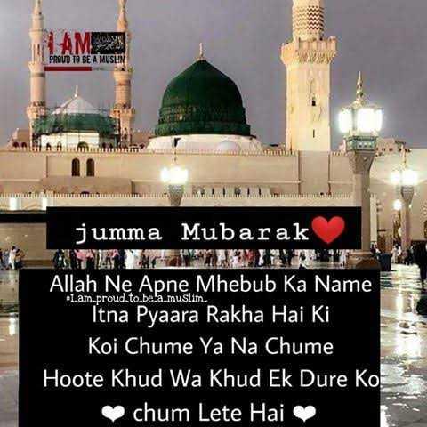 jumma 🕌mubark 🕋 - PROUD TO BE A MUS IN LI jumma Mubarak Allah Ne Apne Mhebub Ka Name Lam . proud to be a muslim Itna Pyaara Rakha Hai Ki Koi Chume Ya Na Chume Hoote Khud Wa Khud Ek Dure ko chum Lete Hai - ShareChat