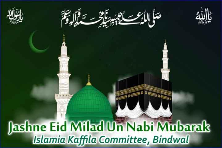 💐jumma mubark💐 - ا ا على الأرقا ا ا البية Jashne Eid Milad Un Nabi Mubarak Islamia Kaffila Committee , Bindwal - ShareChat