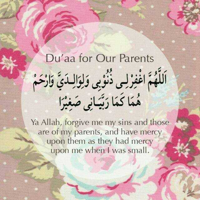 jumma 🕌mubark 🕋 - Du ' aa for Our Parents الله اغیزلی نوبي ولوالدي وارحم هما كما ربياني صغيرا Ya Allah , forgive me my sins and those are of my parents , and have mercy upon them as they had mercy upon me when I was small . - ShareChat