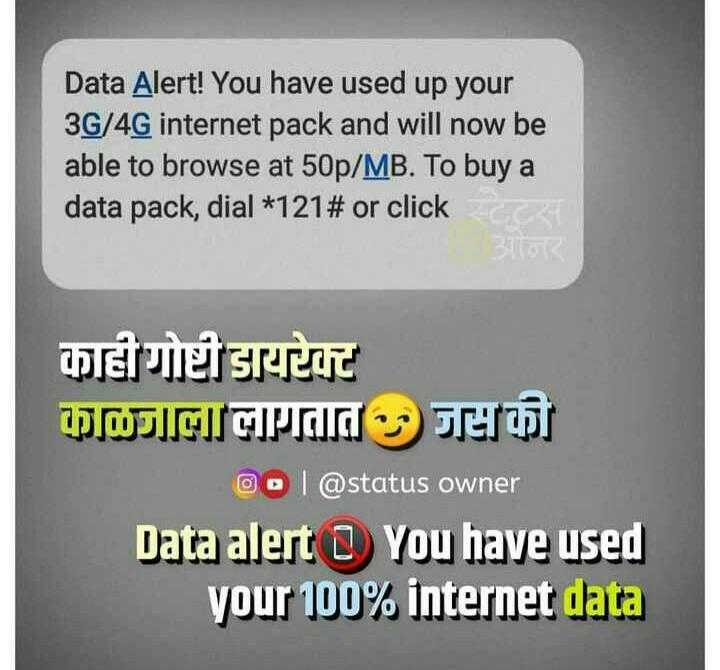 just fun - Data Alert ! You have used up your 3G / 4G internet pack and will now be able to browse at 50p / MB . To buy a data pack , dial * 121 # or click काही गोष्टी डायरेक्ट [ T | | | লার অভাব । @ ol @ status owner Data alert You have used your 100 % internet data - ShareChat