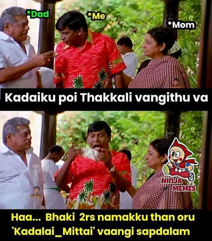 just fun - Dad * Me * Mom Kadaiku poi Thakkali vangithu va mt CD E NINJ MEMES Haa . . . Bhaki 2rs namakku than oru Kadalai _ Mittai ' vaangi sapdalam - ShareChat