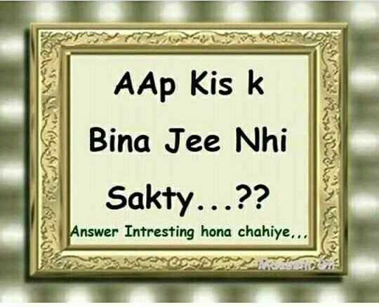 just game. - AAD Kis k Bina Jee Nhi Sakty . . . ? ? Answer Intresting hona chahiye , SODANO - ShareChat