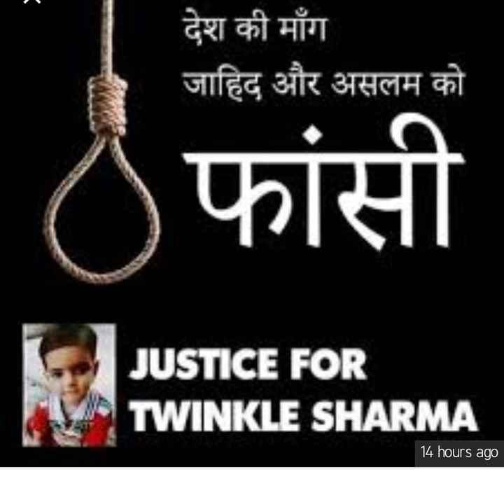 🙏justice for twinkle sharma - देश की माँग जाहिद और असलम को ( फांसी JUSTICE FOR TWINKLE SHARMA | 14 hours ago - ShareChat