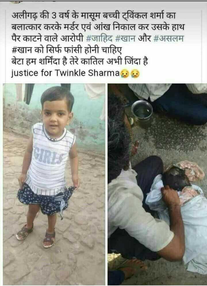🙏justice for twinkle sharma - अलीगढ़ की 3 वर्ष के मासूम बच्ची ट्विंकल शर्मा का बलात्कार करके मर्डर एवं आंख निकाल कर उसके हाथ पैर काटने वाले आरोपी # जाहिद # खान और # असलम # खान को सिर्फ फांसी होनी चाहिए । बेटा हम शर्मिंदा है तेरे कातिल अभी जिंदा है । justice for Twinkle Sharma - ShareChat