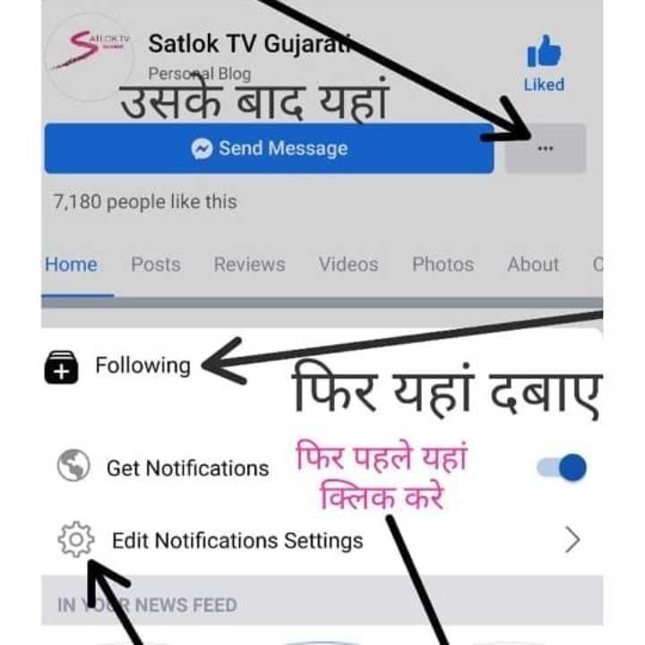 #kabir is god - Personal Blog Set Satlok TV Gujarati उसके बाद यहां Send Message . Liked 7 , 180 people like this Home Posts Reviews Videos Photos About C B Following V फिर यहां दबाए © Get Notifications फिर पहले यहां क्लिक करे Edit Notifications Settings IN BANEWS FEED - ShareChat