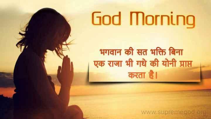 kabir  is god - God Morning भगवान की सत भक्ति बिना एक राजा भी गधे की योनी प्राप्त करता है । www . supremegod . org - ShareChat