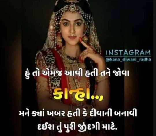 kana ni divani😊 - INSTAGRAM @ lkana _ diwani _ radha ' હંતો એમજ આવી હતી તને જોવા થવો , ' મને ક્યાં ખબર હતી કે દીવાની બનાવી ' દઈશ તું પુરી જીંદગીમાટે . - ShareChat