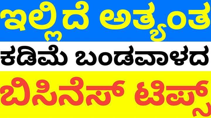 kannada business tips - ಇಲ್ಲಿದೆ ಅತ್ಯಂತ ಕಡಿಮೆ ಬಂಡವಾಳದ ಬಿಸಿನೆಸ್ ಟಿಪ್ಸ್ - ShareChat
