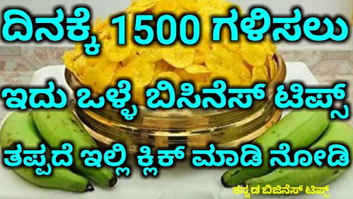 kannda business tips - ದಿನಕ್ಕೆ 150ಗಳಿಸಲು ಇದು ಒಳ್ಳೆ ಬಿಸಿನೆಸ್ಟಿಕ್ಸ್ ತಪ್ಪದೆ ಇಲ್ಲಿ ಕ್ಲಿಕ್ ಮಾಡಿ ನೋಡಿ ಗೃಡ ಬಿಜಿನೆಸ್ ಟಿಪ್ - ShareChat