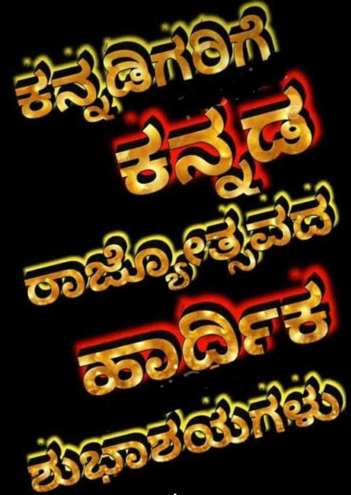 karnataka rajosthava - ಕಡಿಗಳಿಗೆ ರಾಜ್ಯೋತ್ಸವದ ಪ್ರಾದಿಕ ಔಟಾಶಯಗಳು - ShareChat