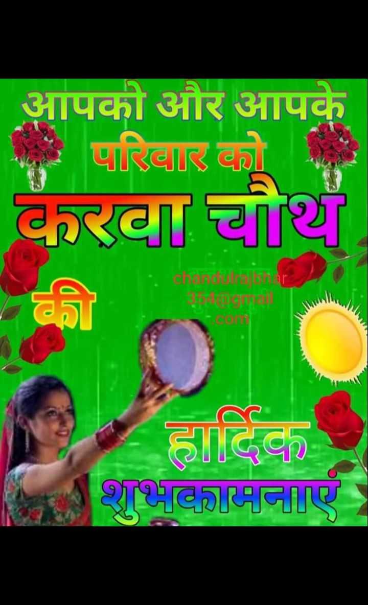 karwa chauth - आपको और आपके र परिवार को करवा चौथ chandra bhar c . com हार्दिक शुभकामनाए - ShareChat