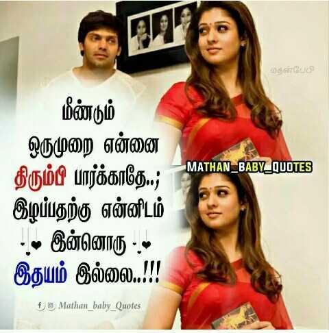 Download --- Whatsapp Status Tamil - ShareChat