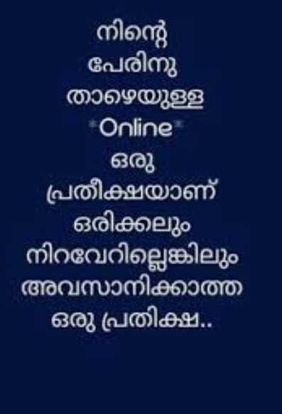 kathirippu - നിന്റെ പേരിനു താഴെയുള്ള Online ഒരു പ്രതീക്ഷയാണ് . ഒരിക്കലും നിറവേറില്ലെങ്കിലും അവസാനിക്കാത്ത ഒരു പ്രതിക്ഷ . . - ShareChat