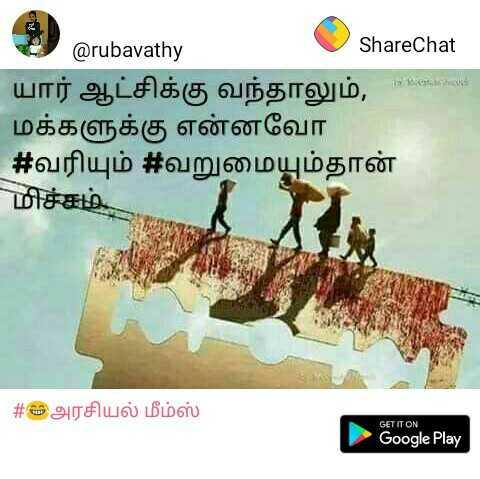 kavalai - @ rubavathy ShareChat யார் ஆட்சிக்கு வந்தாலும் , மக்களுக்கு என்னவோ # வரியும் # வறுமையும்தான் மிச்சம் . # ம அரசியல் மீம்ஸ் GET IT ON Google Play - ShareChat