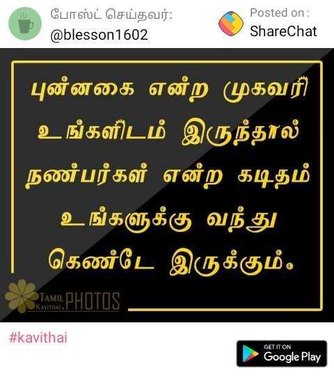 kavithai - போஸ்ட் செய்தவர் : @ blesson1602 Posted on : ShareChat புன்னகை என்ற முகவரி ' உங்களிடம் இருந்தால் ' நண்பர்கள் என்ற கடிதம் உங்களுக்கு வந்து ' கெண்டே இருக்கும் . TAMIL PHOTOS # kavithai GET IT ON Google Play - ShareChat