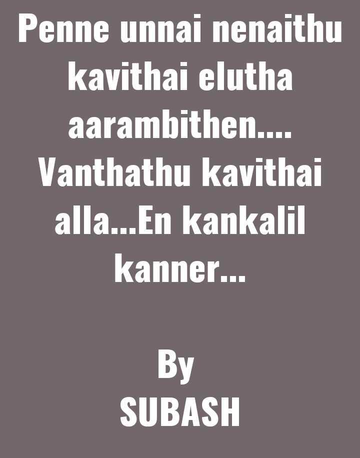 kavithai - Penne unnai nenaithu kavithai elutha aarambithen . . . . Vanthathu kavithai alla . . . En kankalil kanner . . . By SUBASH - ShareChat