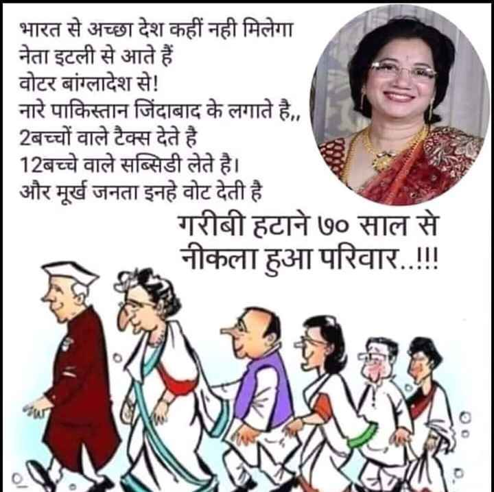 #khalistan  zindabaad - भारत से अच्छा देश कहीं नही मिलेगा नेता इटली से आते हैं वोटर बांग्लादेश से ! नारे पाकिस्तान जिंदाबाद के लगाते है . . 2बच्चों वाले टैक्स देते है 12बच्चे वाले सब्सिडी लेते है । और मूर्ख जनता इनहे वोट देती है गरीबी हटाने ७० साल से नीकला हुआ परिवार . . ! ! ! CON - ShareChat