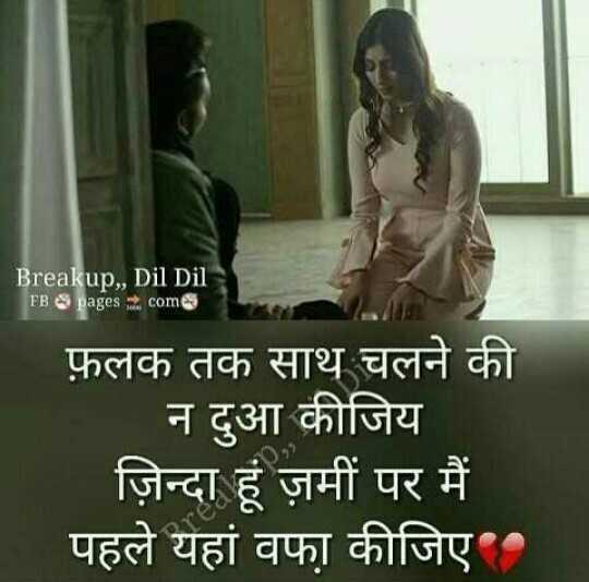 khamoshi - Breakup , , Dil Dil FB S pages com फ़लक तक साथ चलने की | न दुआ कीजिय । ज़िन्दा हूं ज़मीं पर मैं पहले यहां वफा कीजिए - ShareChat