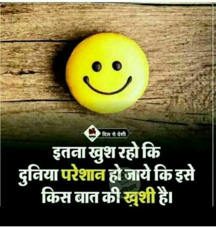 khushi - इतना खुश रहो कि दुनिया परेशान हो जाये कि इसे किस बात की खुशी है । - ShareChat