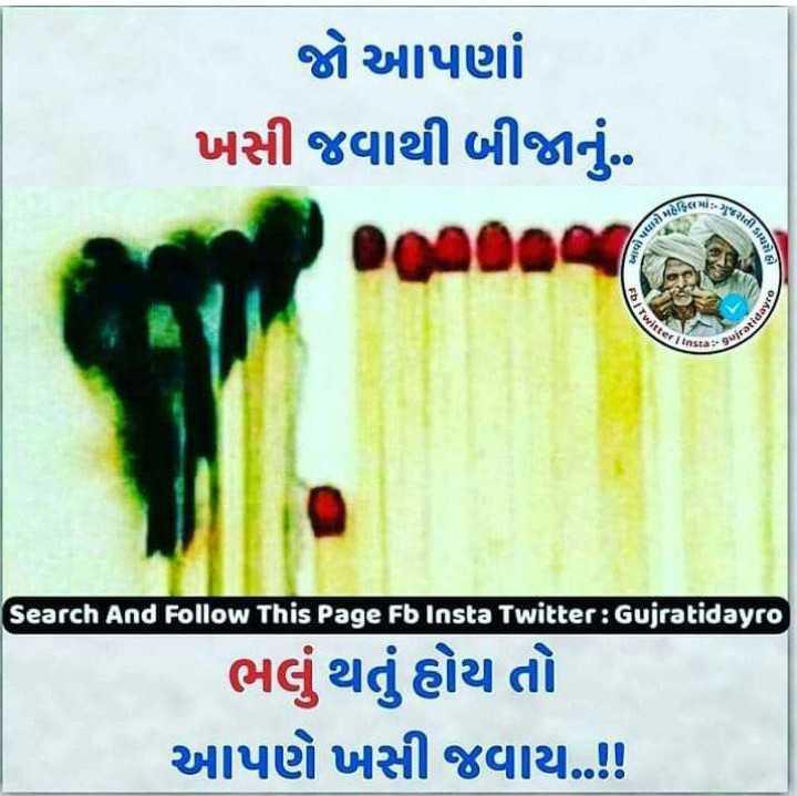 khushi - જો આપણાં ખસી જવાથી બીજાનું . નો einn Whispe Giraridays * * Search And Follow This Page Fb Insta Twitter : Gujratidayro ભલું થતું હોય તો આપણે ખસી જવાય . . ! - ShareChat