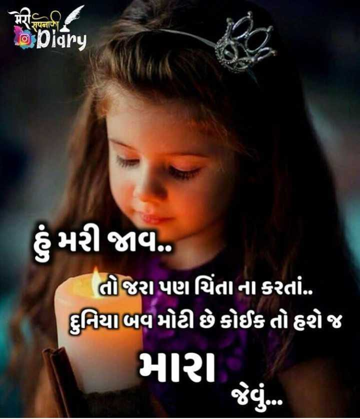 khushi - o piary હંમરી જાવ . તિૌ જરા પણ ચિંતા ના કરતાં . . દુનિયાભવમોટી છે કોઈક તો હશે જ મારા ' જેવું . . - ShareChat