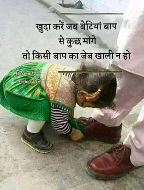khushiyon ki chabhi h betiyan 😊🙆 - खुदा करें जब बेटियां बाप   से कुछ मांगे तो किसी बाप का जेब खाली न हो fm alig - 1 - ShareChat