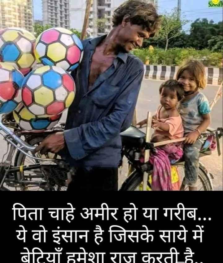 khushiyon ki chabhi h betiyan 😊🙆 - प्रमा पिता चाहे अमीर हो या गरीब . . . ये वो इंसान है जिसके साये में बेटियाँ हमेशा राज करती है . . - ShareChat