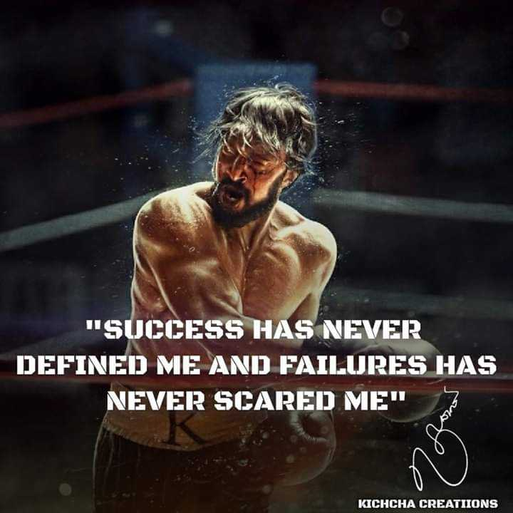 kiccha sudeep - SUCCESS HAS NEVER DEFINED ME AND FAILURES HAS NEVER SCARED ME KICHCHA CREATIIONS - ShareChat